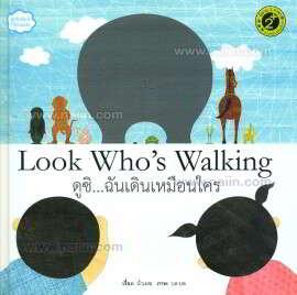ดูซิ...ฉันเดินเหมือนใคร (Thai-Eng)