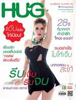 นิตยสาร HUG Magazine ฉบับ ม.ค 58