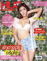 นิตยสาร HUG Magazine ฉบับ ก.พ 58