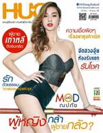 นิตยสาร HUG Magazine ฉบับ มี.ค 58