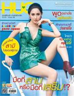 นิตยสาร HUG Magazine ฉบับ ก.ค 58