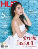 นิตยสาร HUG Magazine ฉบับ ก.ย 58
