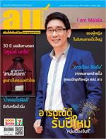 นิตยสาร all Magazine ฉบับ ม.ค 58