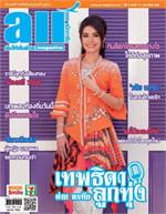 นิตยสาร all Magazine ฉบับ ก.พ 58