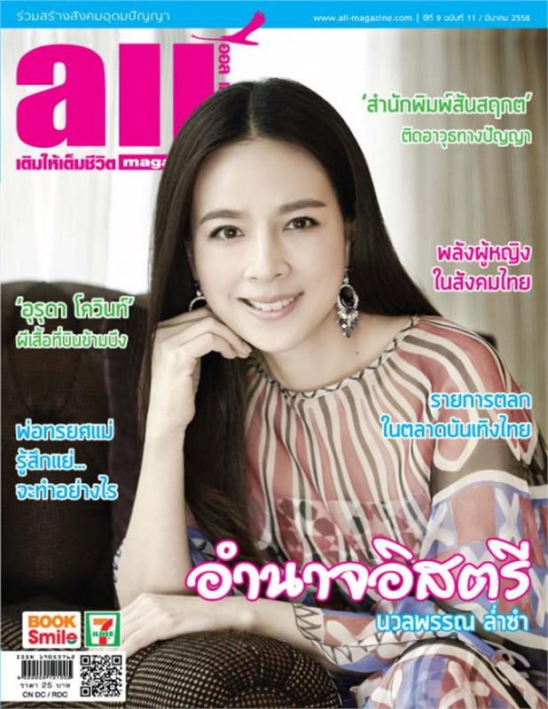 นิตยสาร all Magazine ฉบับ มี.ค 58