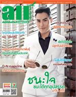 นิตยสาร all Magazine ฉบับ เม.ย 58