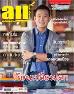 นิตยสาร all Magazine ฉบับ พ.ค 58