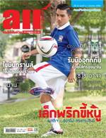 นิตยสาร all Magazine ฉบับ มิ.ย 58
