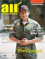 นิตยสาร all Magazine ฉบับ ก.ค 58