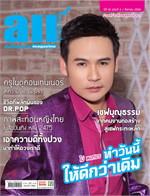 นิตยสาร all Magazine ฉบับ ส.ค 58