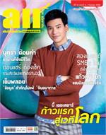 นิตยสาร all Magazine ฉบับ ก.ย 58