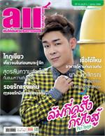 นิตยสาร all Magazine ฉบับ ต.ค 58