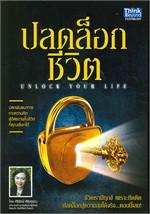 ปลดล็อกชีวิต (Unlock Your Life)