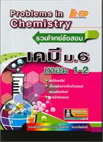 รวมโจทย์ข้อสอบเคมี ม.6 เทอม 1-2