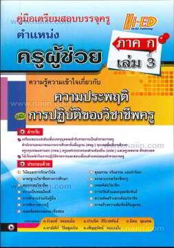 เตรียมสอบบรรจุ ครูผู้ช่วย ภาค ก ล.3 (ควา