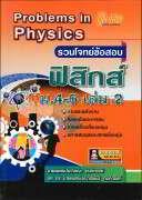 รวมโจทย์ข้อสอบฟิสิกส์ ม.4-6 ล.2 (Proble