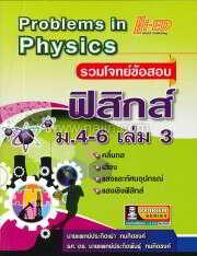 รวมโจทย์ข้อสอบฟิสิกส์ ม.4-6 ล.3 (Proble