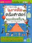ฉลาดคิด คณิตศาสตร์นอกห้องเรียน ป.5 ล.2