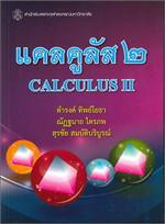 แคลคูลัส 2 (CALCULUS II)