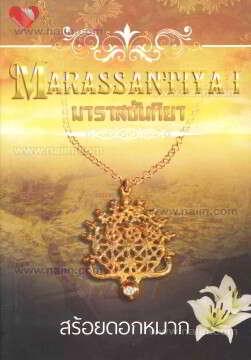 มาราสซันทิยา เล่ม 1