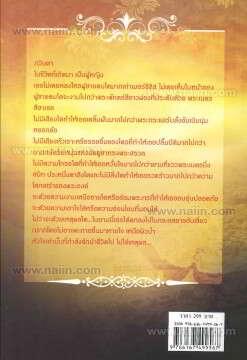 มาราสซันทิยา เล่ม 2