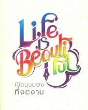 Life is Beautiful เปิดมุมมองที่งดงาม
