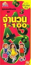 ลุยเลขเด็กเก่ง ชุดจำนวน 1-100 (ระดับประถมต้น)