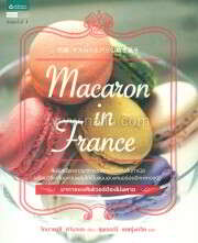 Macaron in France