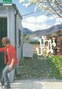 บ้านบ้าน ฉบับที่ 6 ไปญี่ปุ่น