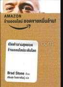 AMAZON ร้านออนไลน์ ยอดขายหมื่นล้าน