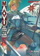 MAOYU จอมมารผู้กล้าจับคู่กู้โลก เล่ม 4