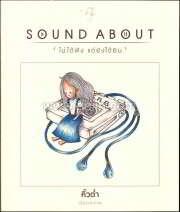 Sound About 'ไม่ได้ฟัง แต่ยังได้ยิน'