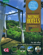 mini chic guide ฉบับ Boutique Hotels