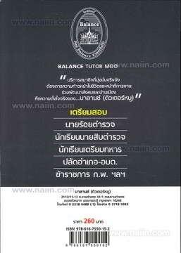 เตรียมสอบนายสิบตำรวจ (ฉ.ปรับปรุง 2558)
