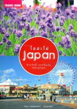 โอฮะโย่ japan Part 1 Hokkaido-Okinawa