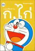 Doraemon แบบหัดอ่าน ก.ไก่