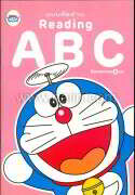 Doraemon แบบหัดอ่าน ABC
