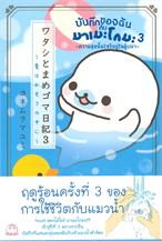 บันทึกของฉันกับมาเมะโกมะ เล่ม 3 ความสุขนั้นไซร้อยู่ในตู้ปลา