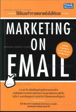 ใช้อีเมลทำการตลาดยังไงให้รวย (Marketing