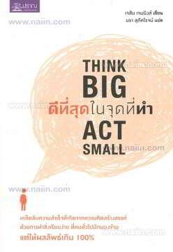 ดีที่สุดในจุดที่ทำ Think Big Act Small