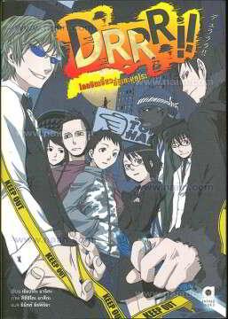 DRRR !! โลกบิดเบี้ยวที่อิเคะบุคุโระ ล.1