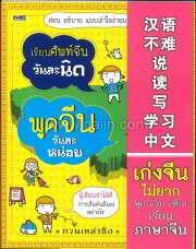 เรียนศัพท์จีนวันละนิด พูดจีนวันละหน่อย