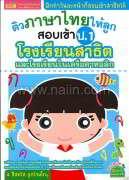 ติวภาษาไทยให้ลูก สอบเข้า ป.1 โรงเรียนสา