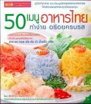 50 เมนูอาหารไทย ทำง่าย อร่อยครบรส