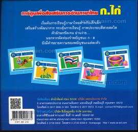 การ์ตูนเพื่อส่งเสริมการอ่านภาษาไทย ก.ไก่