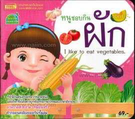 หนูชอบกินผัก : I Like to Eat Vegetables