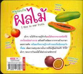 หนูชอบกินผลไม้ : I Like to Eat Fruits