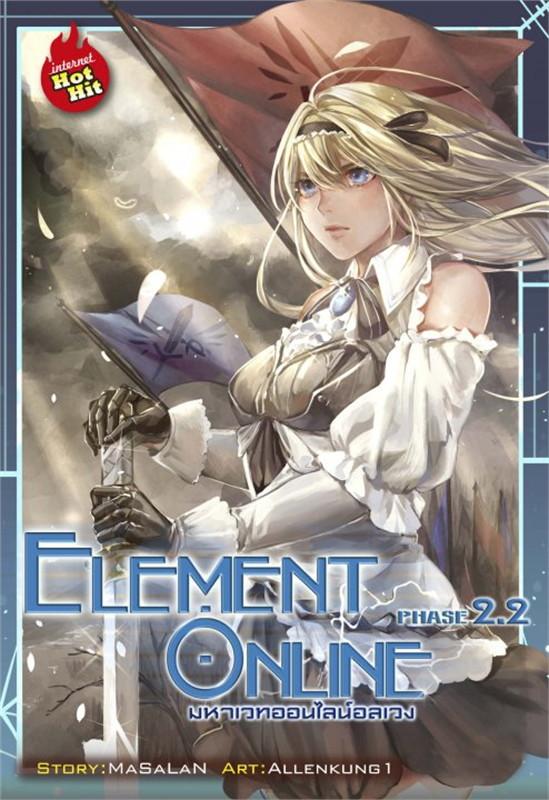 Element Online 2.2 มหาเวทออนไลน์อลเวง Ph