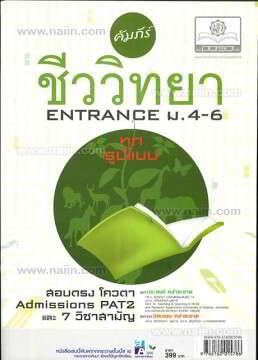 คัมภีร์ชีววิทยา ENTRANCE ม.4-5-6