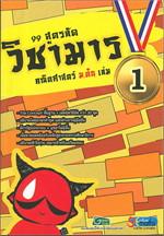 99 สูตรลัดวิชามาร คณิตศาสตร์ ม.ต้น ล.1